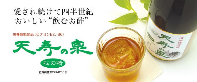 飲むお酢『濃縮健康酢 天寿の泉』